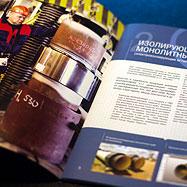 Дизайн и производство каталога