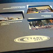 Дизайн брошюры — Сталь Авто
