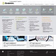 Изготовление сайта — Дифройс