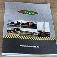 Буклет о компании — Сталь Авто