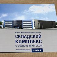 Рекламный буклет — СтройСпецСила