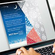 Дизайн новогодней электронной открытки — МСП Банк