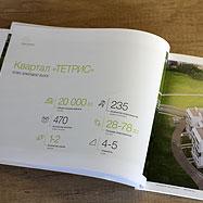 Дизайн брошюры. Строительные проекты Сколково