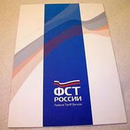 Создание рекламного буклета — Федеральная служба по тарифам России