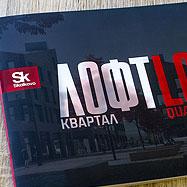 Дизайн-концепция брошюры для девелопера — ОДАС Сколково