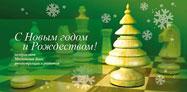 Дизайн новогодней открытки — МБРР