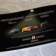 Создание имиджевой рекламы — Московская лизинговая компания