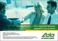 Создание рекламного модуля — АК БАРС Банк