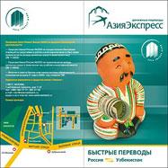 Дизайн буклета — Азия-Инвест Банк