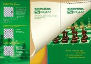 Дизайн буклета — МБРР