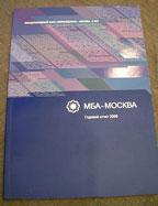 Дизайн годового отчета — Банк МБА-Москва