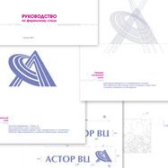 Создание фирменного стиля — Астор ВЦ