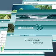 Дизайн презентации PowerPoint — Пробизнесбанк