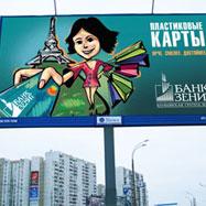 Разработка рекламной кампании — Банк Зенит