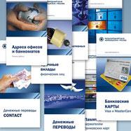 Дизайн буклета — Банк МБА-Москва