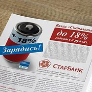 Рекламный макет — Старбанк
