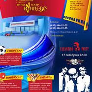 Создание сайта — Кинотеатр Кунцево