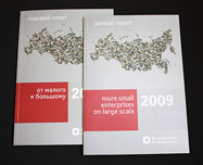 Годовой отчет 2009 — Российский банк развития