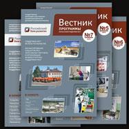 Вестник финансовой поддержки МСП — Российский банк развития