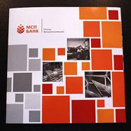 Создание брошюры о банке — МСП Банк