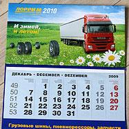 Квартальный календарь — Лорри-М