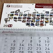 Квартальный календарь — Российский банк развития